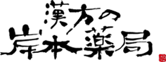 漢方の岸本薬局